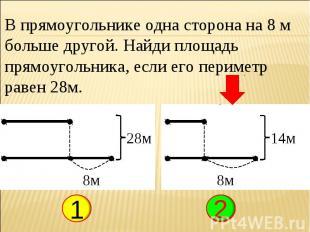 В прямоугольнике одна сторона на 8 м больше другой. Найди площадь прямоугольника