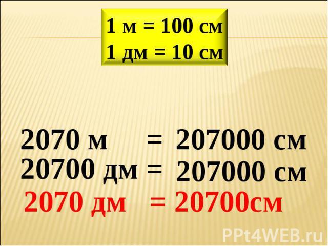 1 м = 100 см1 дм = 10 см
