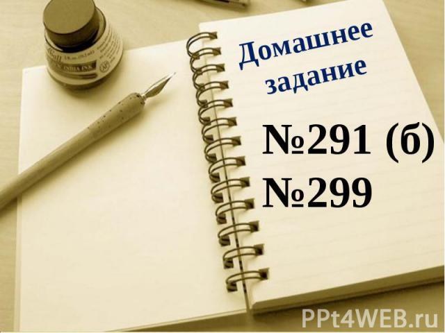 Домашнее задание№291 (б)№299