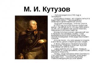 М. И. Кутузов - Кутузов родился в 1745 году в Петербурге. Когда Миша подрос, его