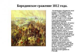 Бородинское сражение 1812 года. Полководцы обдумали свои планы. Расставили свои