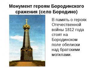 Монумент героям Бородинского сражения (село Бородино) В память о героях Отечеств