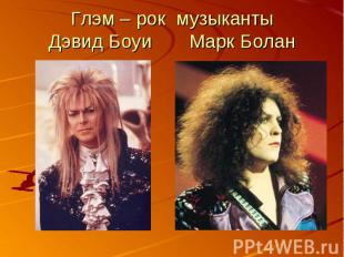 Глэм – рок музыкантыДэвид Боуи Марк Болан