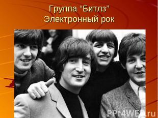"Группа ""Битлз""Электронный рок"
