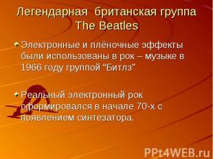 Легендарная британская группа The Beatles Электронные и плёночные эффекты были и