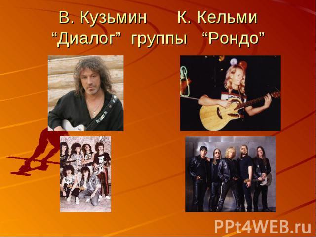 """В. Кузьмин К. Кельми""""Диалог"""" группы """"Рондо"""""""