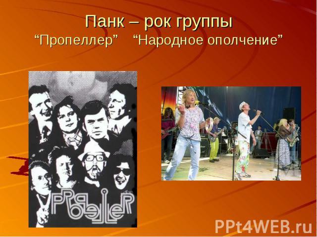 """Панк – рок группы""""Пропеллер"""" """"Народное ополчение"""""""
