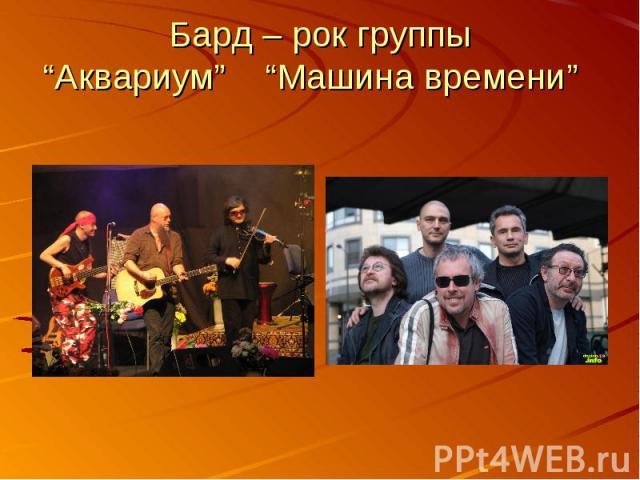 "Бард – рок группы""Аквариум"" ""Машина времени"""