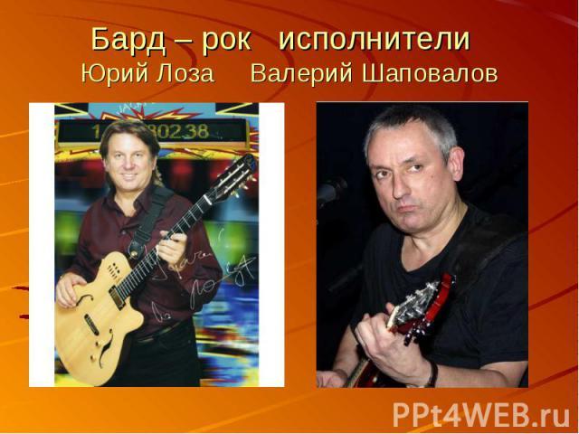 Бард – рок исполнители Юрий Лоза Валерий Шаповалов