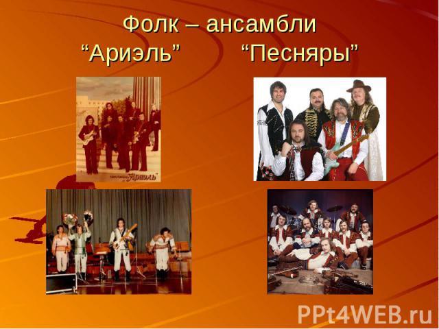 """Фолк – ансамбли""""Ариэль"""" """"Песняры"""""""