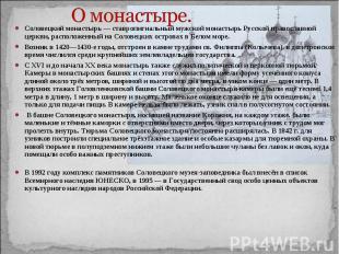 О монастыре. Соловецкий монастырь — ставропигиальный мужской монастырь Русской п