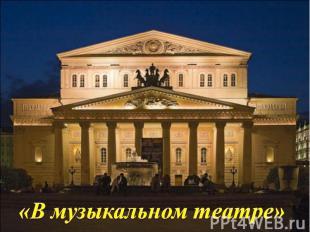 «В музыкальном театре»