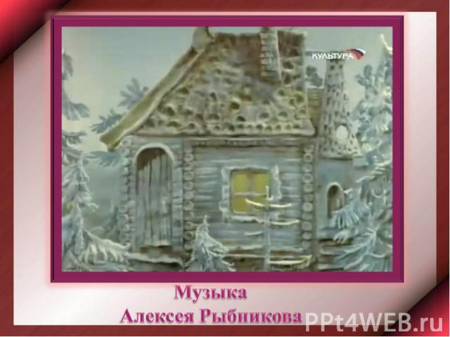 Музыка Алексея Рыбникова
