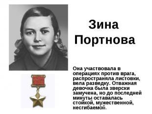 Зина ПортноваОна участвовала в операциях против врага, распространяла листовки,