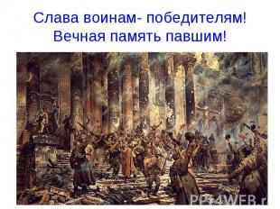 Слава воинам- победителям!Вечная память павшим!