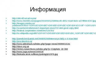 Информация http://viki.rdf.ru/cat/voyna/http://www.cherinfo.ru/u/pages/2010/03/1
