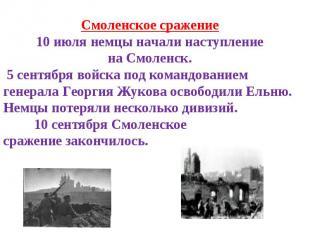 Смоленское сражение10июля немцы начали наступление наСмоленск. 5сентября войс