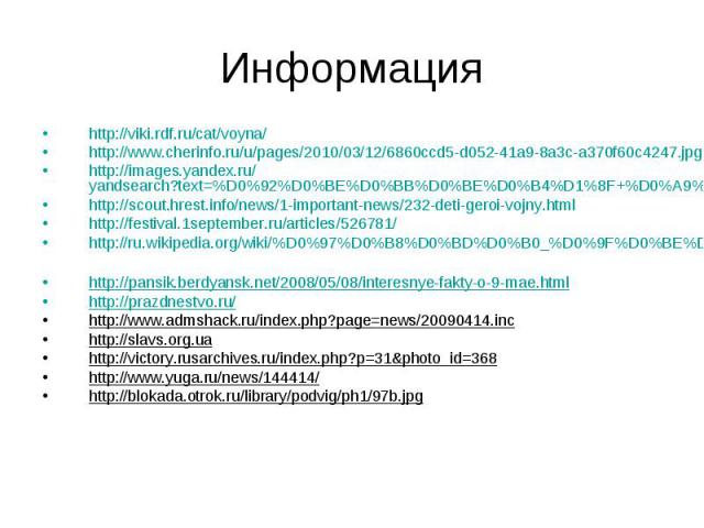 Информация http://viki.rdf.ru/cat/voyna/http://www.cherinfo.ru/u/pages/2010/03/12/6860ccd5-d052-41a9-8a3c-a370f60c4247.jpghttp://images.yandex.ru/yandsearch?text=%D0%92%D0%BE%D0%BB%D0%BE%D0%B4%D1%8F+%D0%A9%D0%B5%D1%80%D0%B1%D0%B0%D1%86%D0%B5%D0%B2%D…