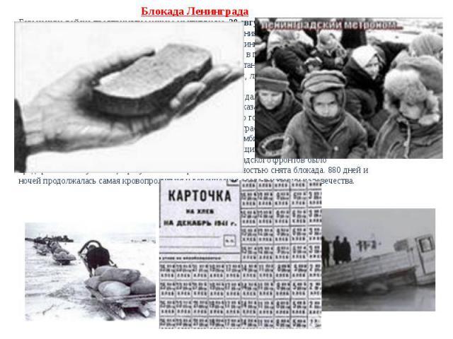 Блокада ЛенинградаГерманские войска предприняли мощное наступление 30 августа 1941 г. 8 сентября немцы перерезали железную дорогу Москва-Ленинград, взяли Шлиссельбург и окружили Ленинград с суши. С этого началась блокада Ленинграда. Гитлер считал, ч…