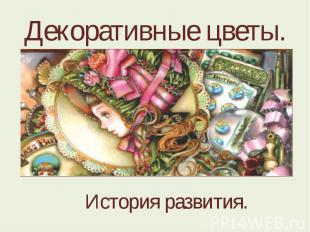 Декоративные цветы История развития.