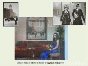 Общий вид росписи в витрине с сидящей девушкой.