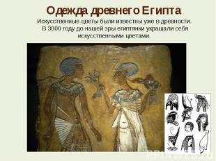 Одежда древнего Египта Искусственные цветы были известны уже в древности. В 3000