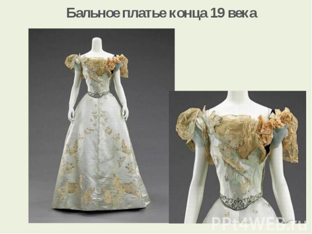 Бальное платье конца 19 века