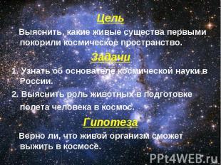 Цель Выяснить, какие живые существа первыми покорили космическое пространство.За