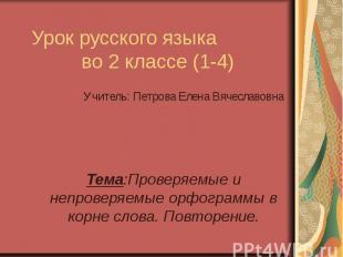 Урок русского языка во 2 классе (1-4) Учитель: Петрова Елена Вячеславовна Тема:П