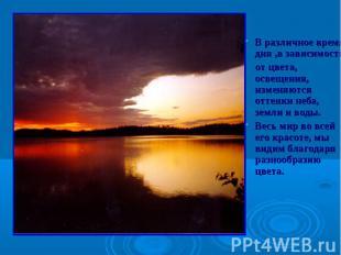 В различное время дня ,в зависимости от цвета, освещения, изменяются оттенки неб