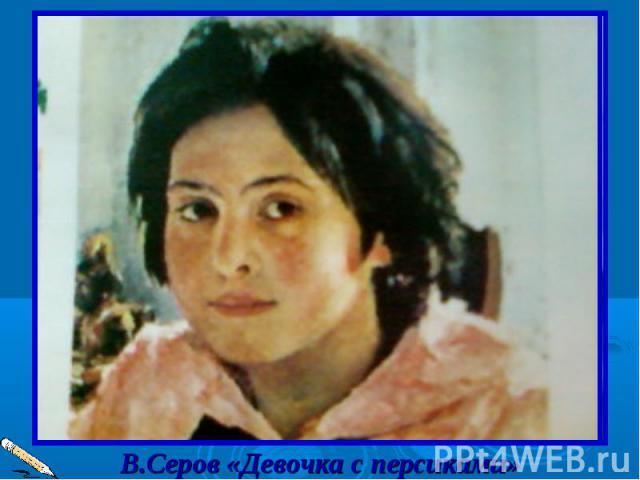 В.Серов «Девочка с персиками»