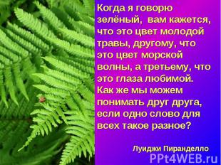 Когда я говорю зелёный, вам кажется, что это цвет молодой травы, другому, что эт