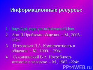Информационные ресурсы: http://ypk.yspu.yar.ru/tolerance/3.htm 2. Анн Л.Проблемы