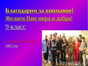 Благодарим за внимание!Желаем Вам мира и добра!9 классГл. редактор Митруев А.200