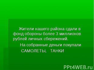 Жители нашего района сдали в фонд обороны более 3 миллионов рублей личных сбереж