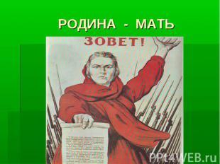 РОДИНА - МАТЬ