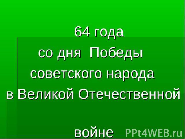 64 года со дня Победы советского народа в Великой Отечественной войне