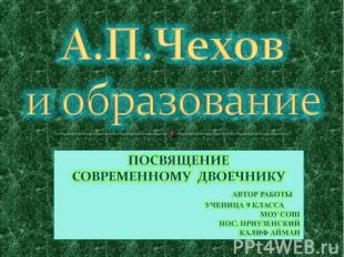 А.П.Чехов и образование Посвящение Современному двоечнику Автор работы ученица 9