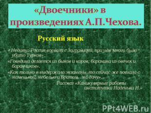 «Двоечники» в произведениях А.П.Чехова. Русский язык « Недавно Россия воевала с
