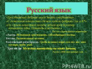 Русский язык«Трехэтажный дворник ищет места гувернантки».«С дозволения начальств