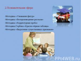 2.Познавательная сфер-Методика «Узнавание фигур»-Методика «Воспроизведение расск