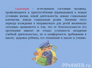 Адаптация – естественное состояние человека, проявляющееся в приспособлении (при