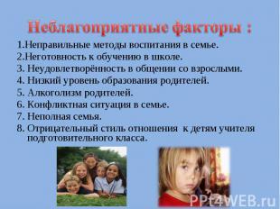 Неблагоприятные факторы :1.Неправильные методы воспитания в семье.2.Неготовность