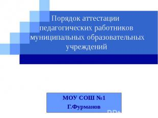Порядок аттестации педагогических работников муниципальных образовательных учреж