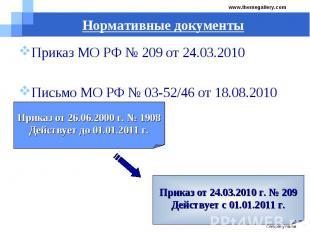 Нормативные документы Приказ МО РФ № 209 от 24.03.2010Письмо МО РФ № 03-52/46 от