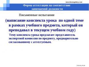 Форма аттестации на соответствие занимаемой должности Письменные испытания (напи