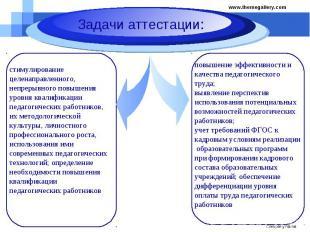 Задачи аттестации: стимулирование целенаправленного, непрерывного повышения уров