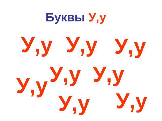 Буквы У,у