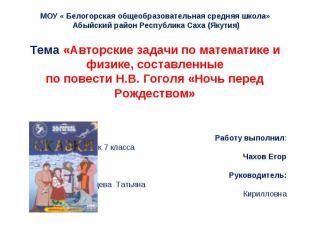 МОУ « Белогорская общеобразовательная средняя школа» Абыйский район Республика С