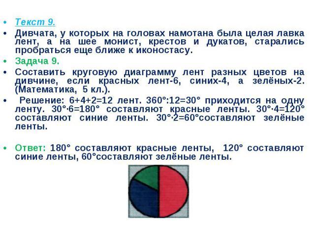Текст 9.Дивчата, у которых на головах намотана была целая лавка лент, а на шее монист, крестов и дукатов, старались пробраться еще ближе к иконостасу.Задача 9.Составить круговую диаграмму лент разных цветов на дивчине, если красных лент-6, синих-4, …